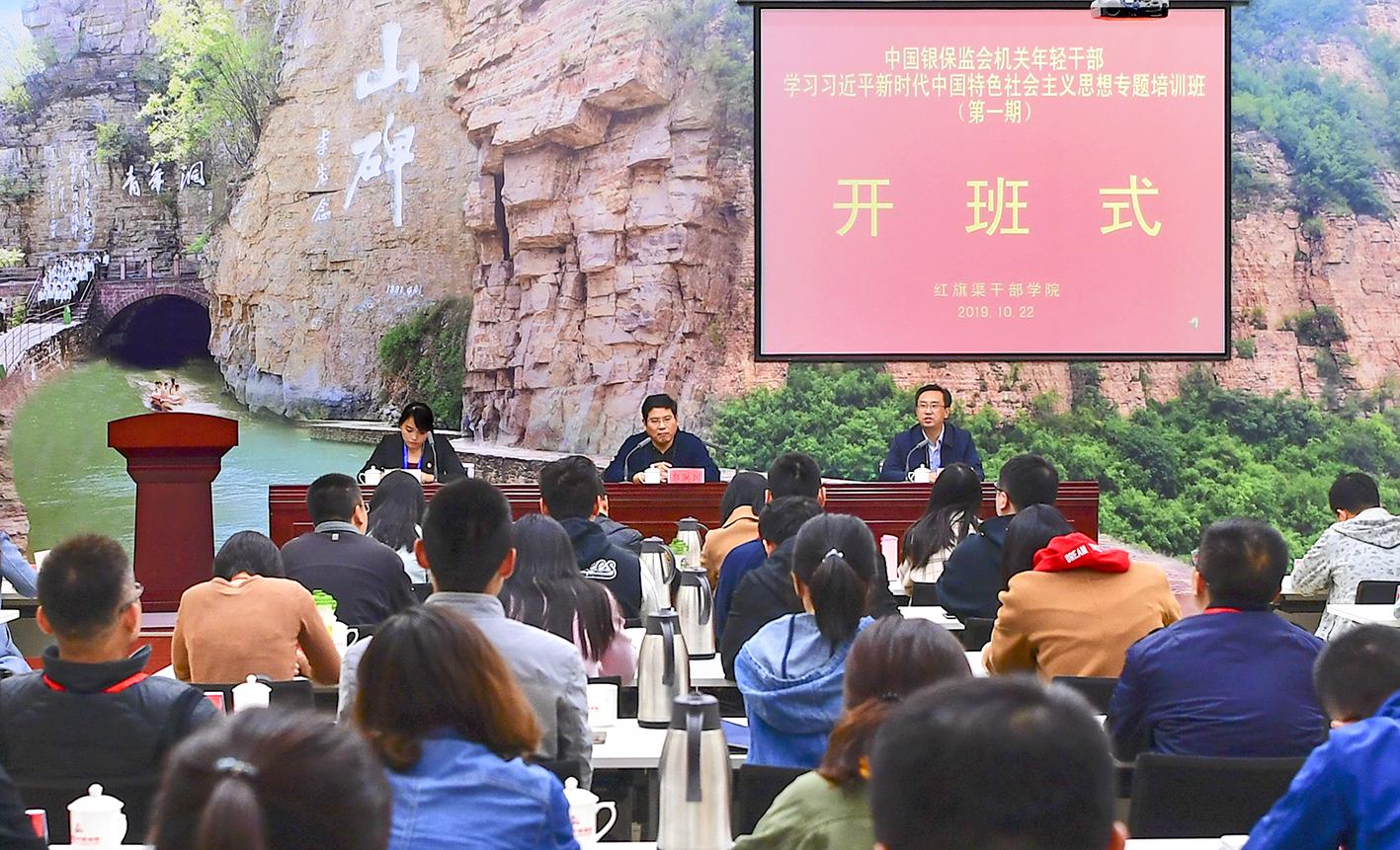 中国银保监会机关在我院开展专题培训