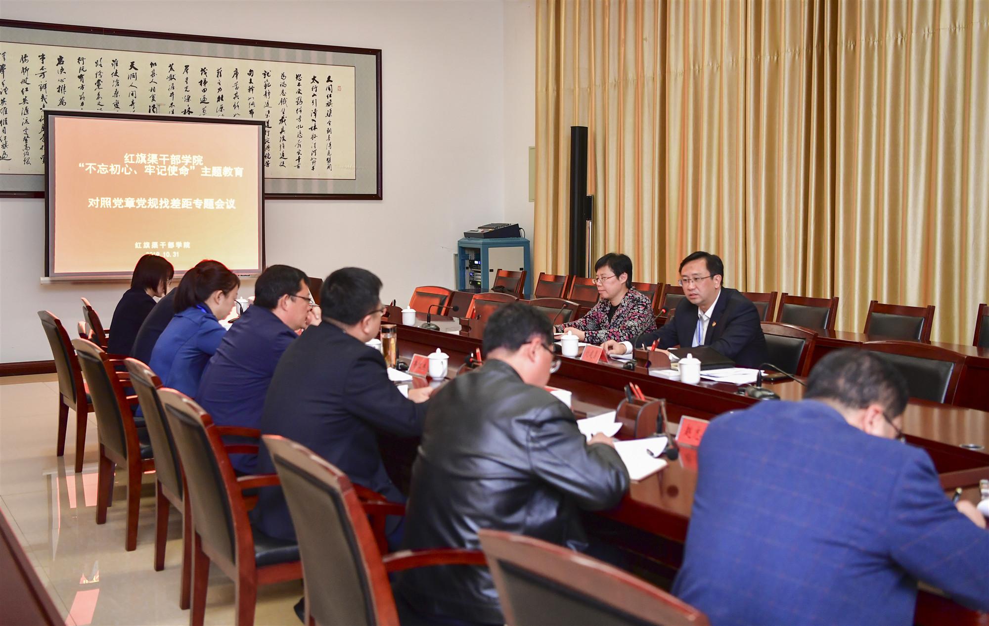 红旗渠干部学院召开对照党章党规找差距专题会议