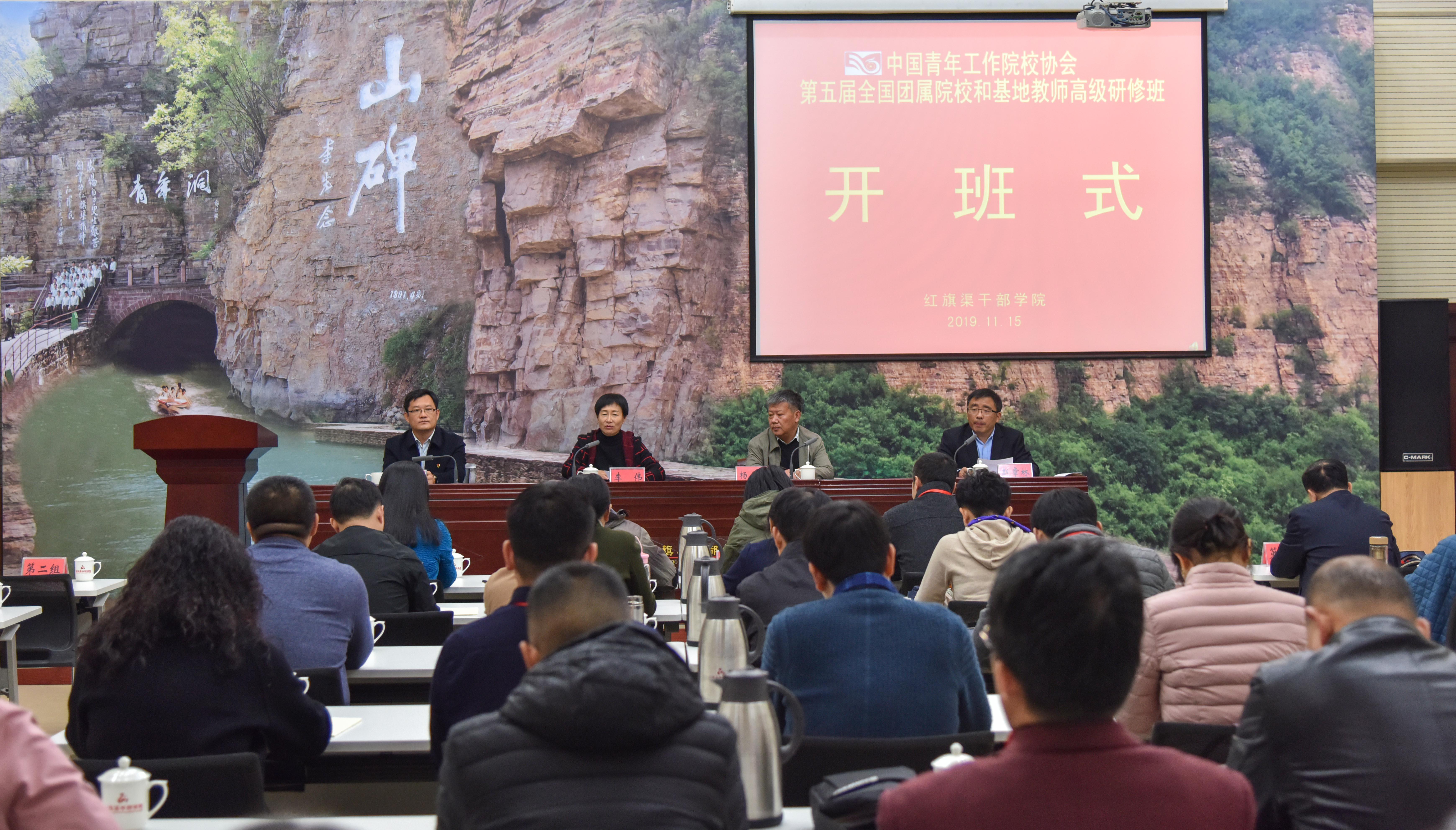 中国青年工作院校协会第五届全国团属院校和基地教师高级研修班在我院举办