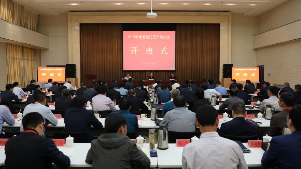 河南省信访局:全省信访干部培训班在红旗渠干部学院举办