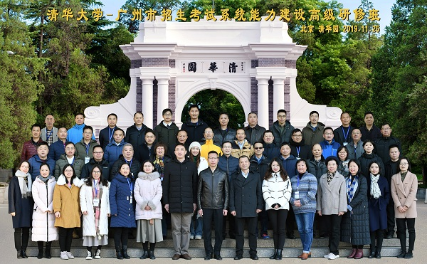 广州市招生考试系统能力建设高级研修班在清华大学举行