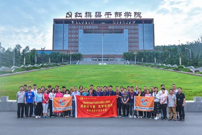 洛阳市委统战部:洛阳市第二期党外知识分子和新的社会阶层人士培训班在红旗渠干部学院举行