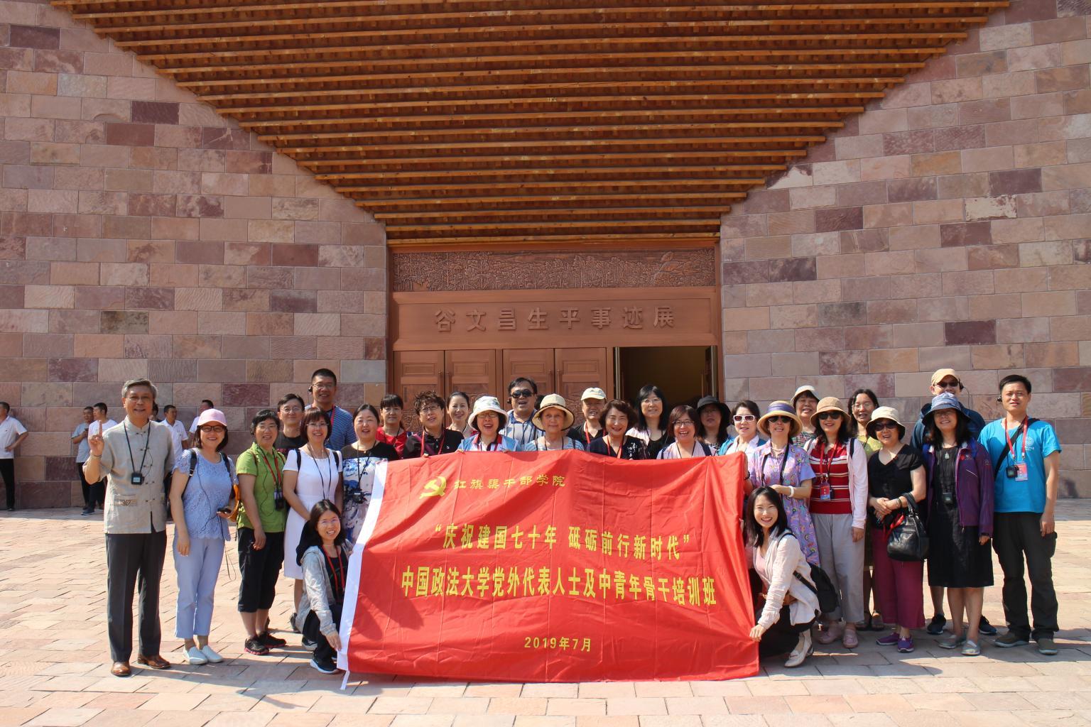 中国政法大学:在红旗渠干部学院举办党外代表人士和中青年骨干培训班