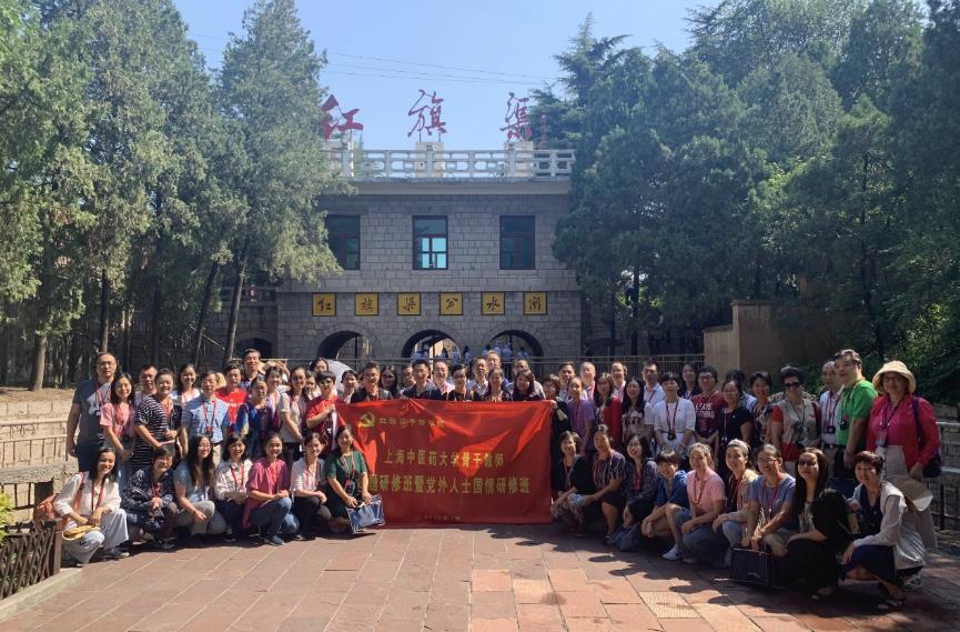 上海中医药大学:我校举办骨干教师专题研修班暨党外人士国情研修班