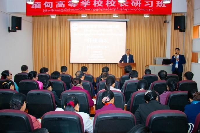云南大学举办缅甸高等学校校长研习班