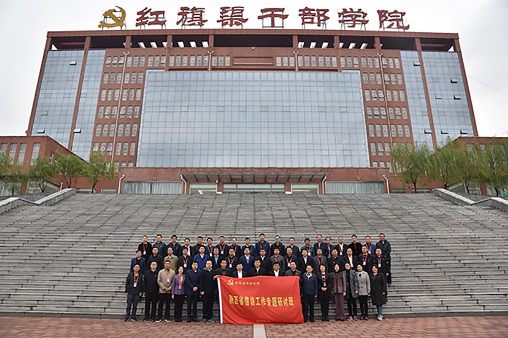 陕西省信访局:全省信访工作专题研讨班在河南省红旗渠干部学院举办