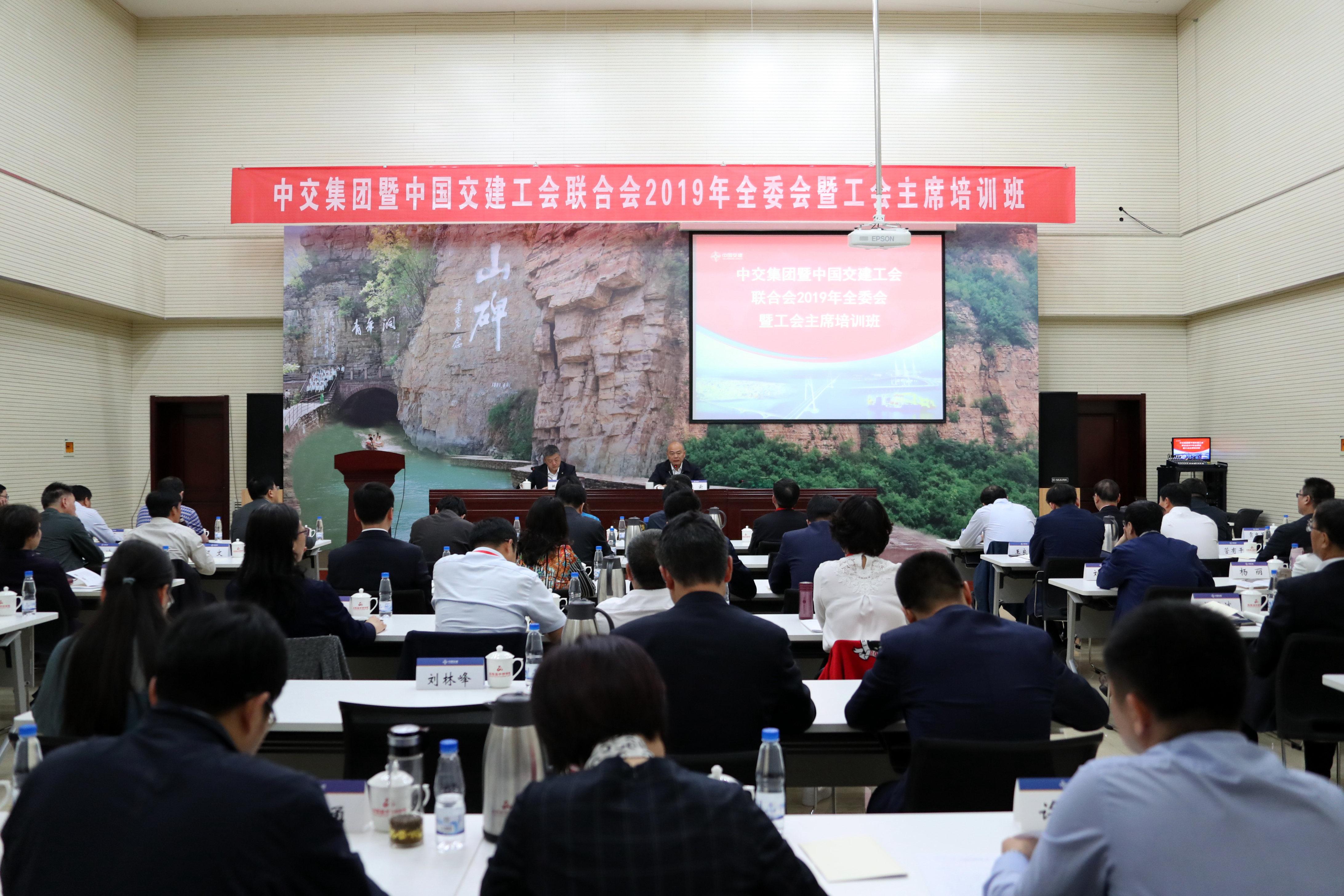中交集团:公司召开工会联合会2019年全委会暨工会主席培训班