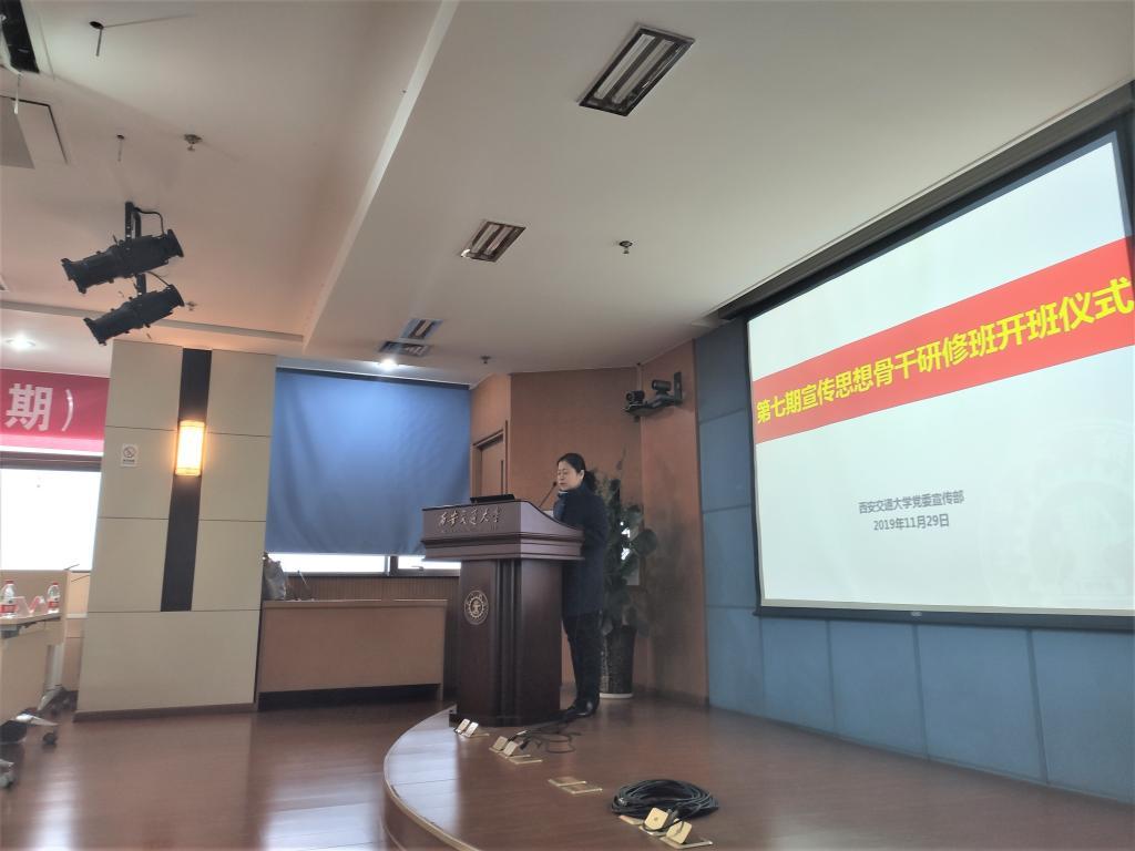 西安交大举办第七期宣传思想骨干研修班