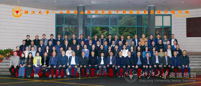 山西省公路局党政干部综合素能提升培训班在浙江大学开班
