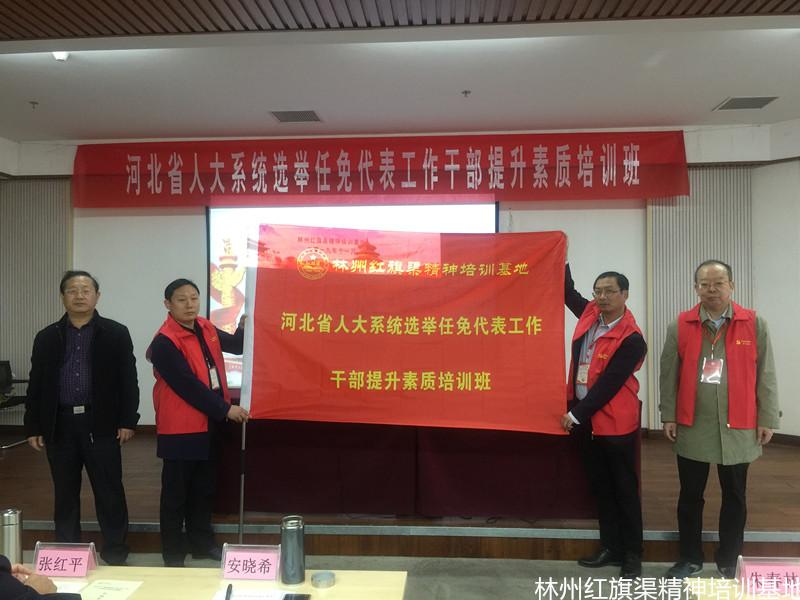 河北省人大系统选举任免代表工作干部提升素质培训班