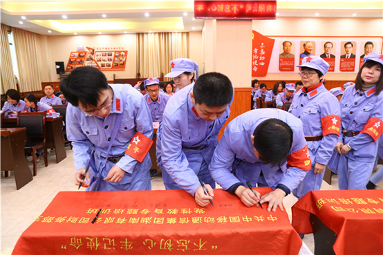 """中国移动通信集团湖南有限公司""""不忘初心、牢记使命""""党性教育专题培训班"""