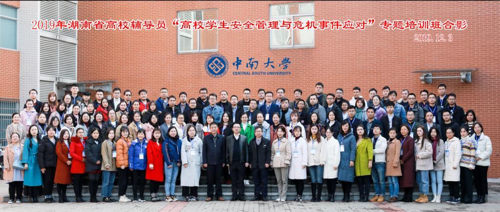 2019年湖南省高校辅导员专题培训班在我校举办