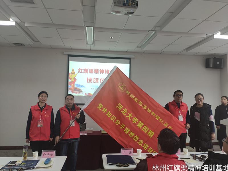 河北大学第四期党外知识分子理想信念培训班