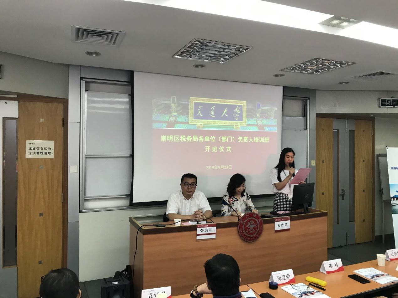 崇明区各单位(部门)负责人培训班在上海交通大学顺利开班