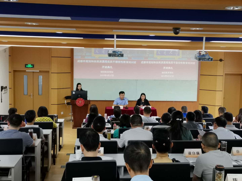 成都市规划和自然资源局党员干部党性教育培训班在上海交通大学顺利开班
