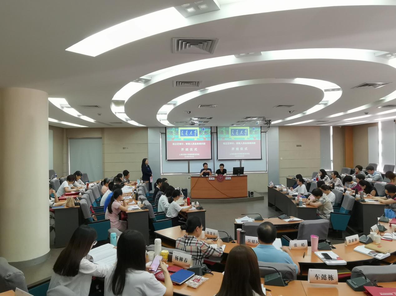 松江区审计、财政人员业务培训班在上海交通大学顺利举行