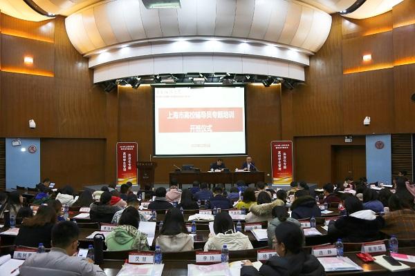 """上海高校辅导员""""高校学生管理法治化""""专题培训在校开班"""