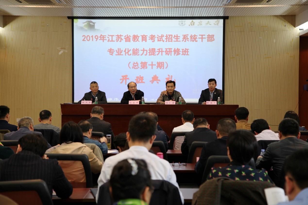 2019年江苏省教育考试招生系统干部专业化能力提升研修班(总第十期)顺利开班