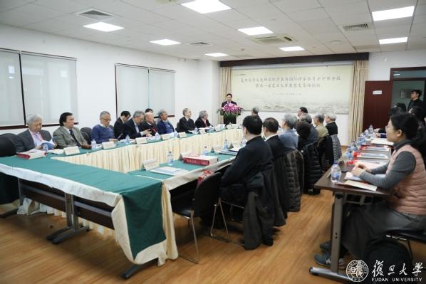 第一届复旦大学思想史高端论坛举行