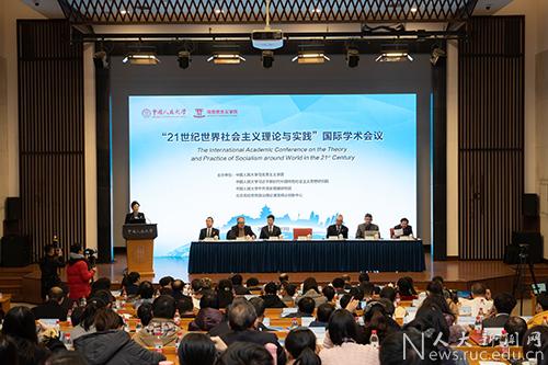 """""""21世纪世界社会主义理论与实践""""国际学术会议在中国人民大学召开"""