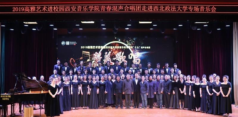 2019年高雅艺术进校园——西安音乐学院青春混声合唱团走进我校专场音乐会成功举办