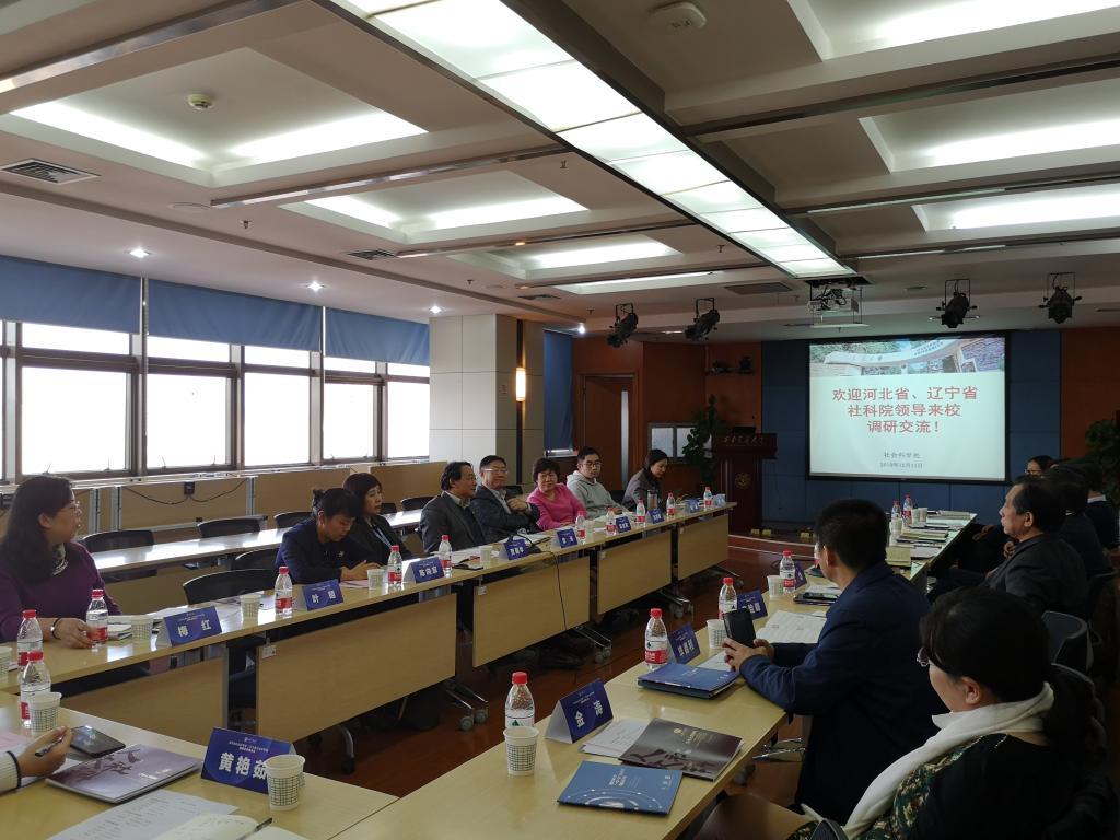 河北省社会科学院、辽宁省社会科学院来校共商智库、人才与项目合作