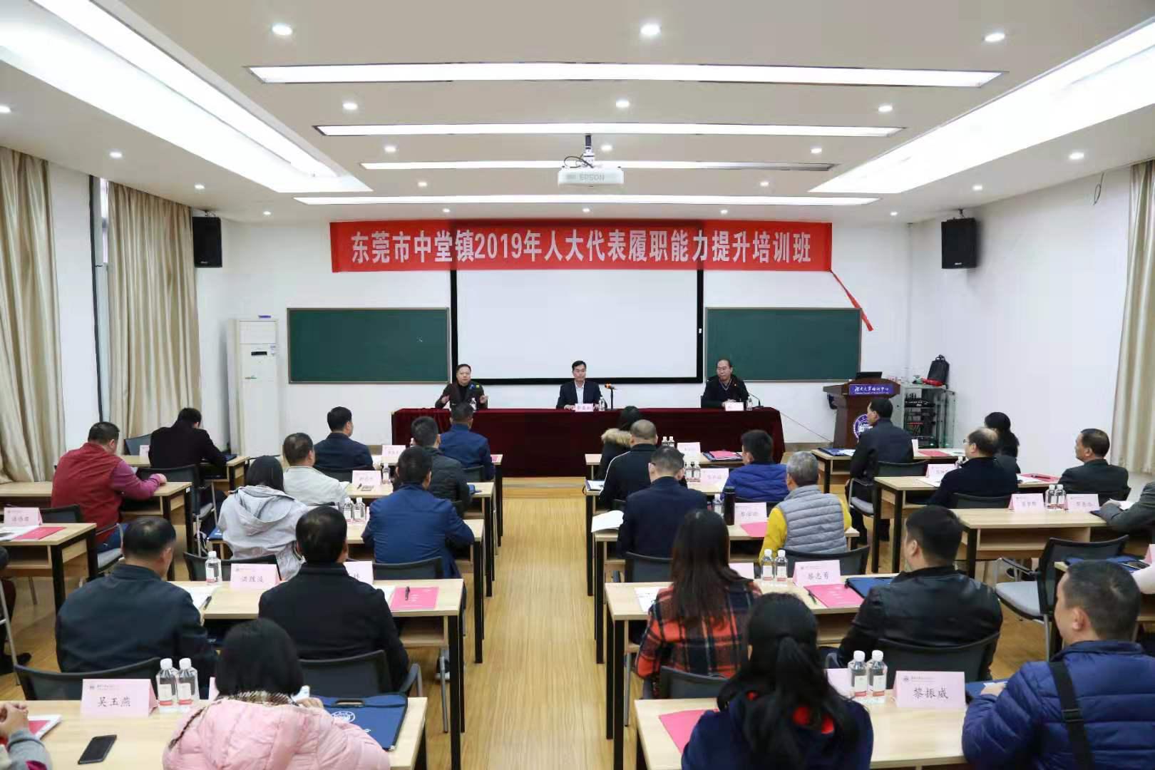东莞市中堂镇2019年人大代表履职能力提升培训班结业
