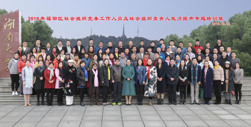 2019年福田区社会组织党务工作人员及社会组织负责人能力提升专题培训班顺利结业