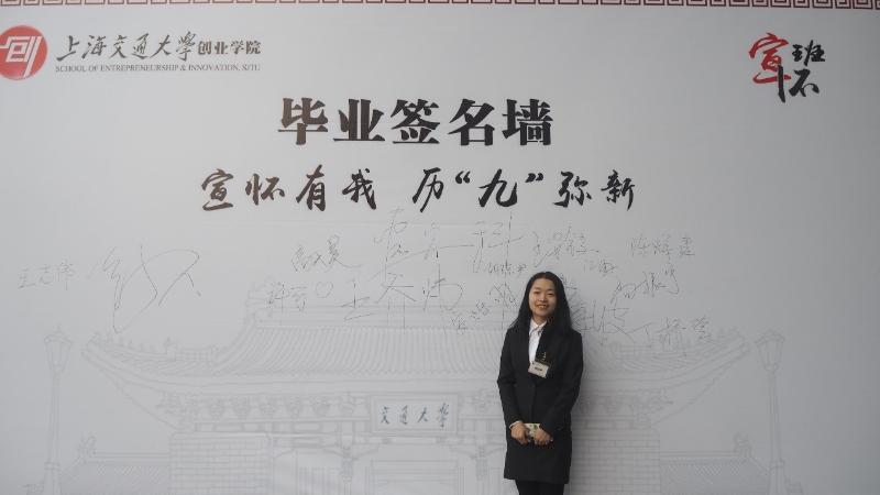 上海交通大学创业学院第九期宣怀班结业典礼暨2019年创业导师年会圆满举行