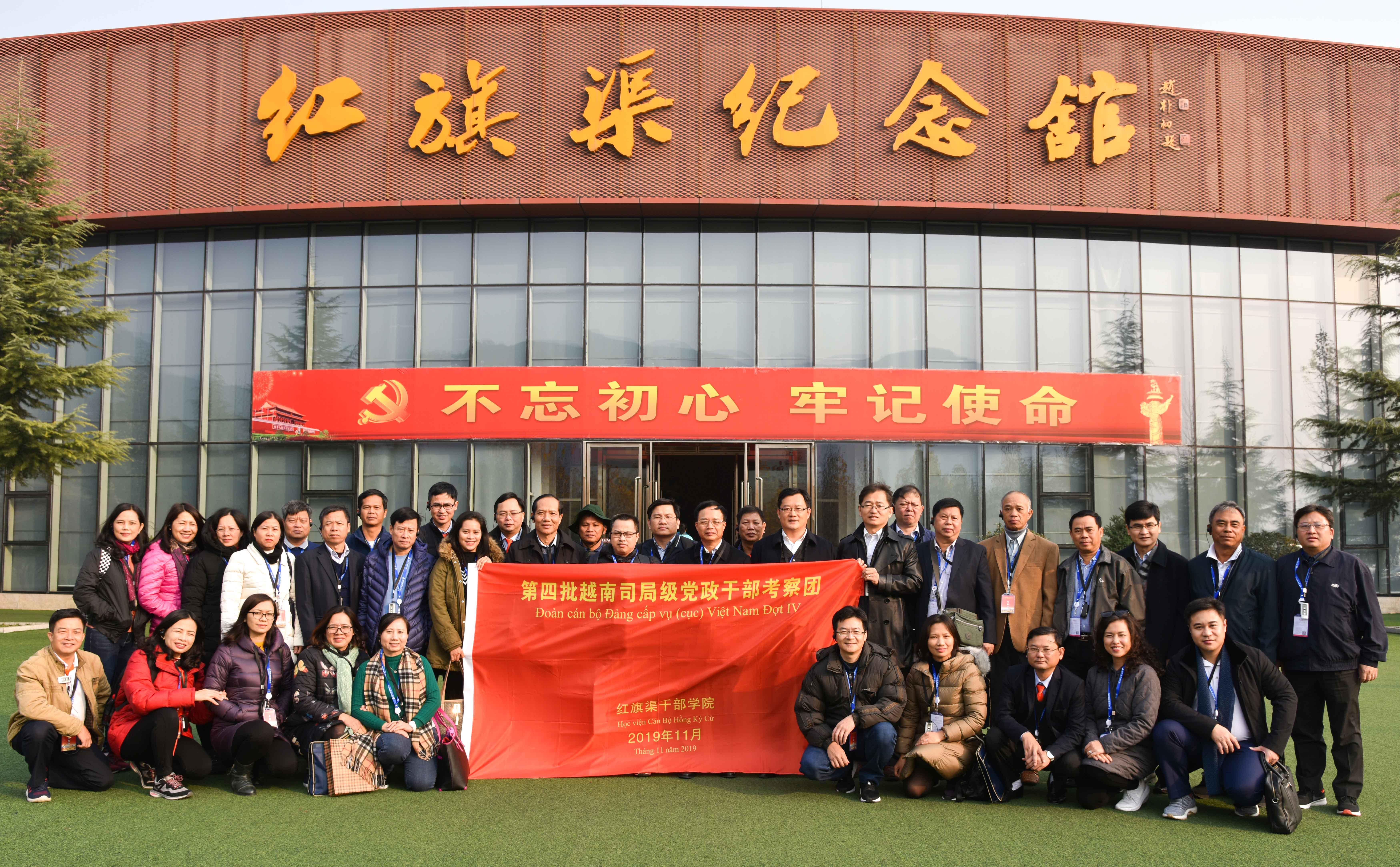 第四批越南司局级党政干部考察团在我院开展研修考察