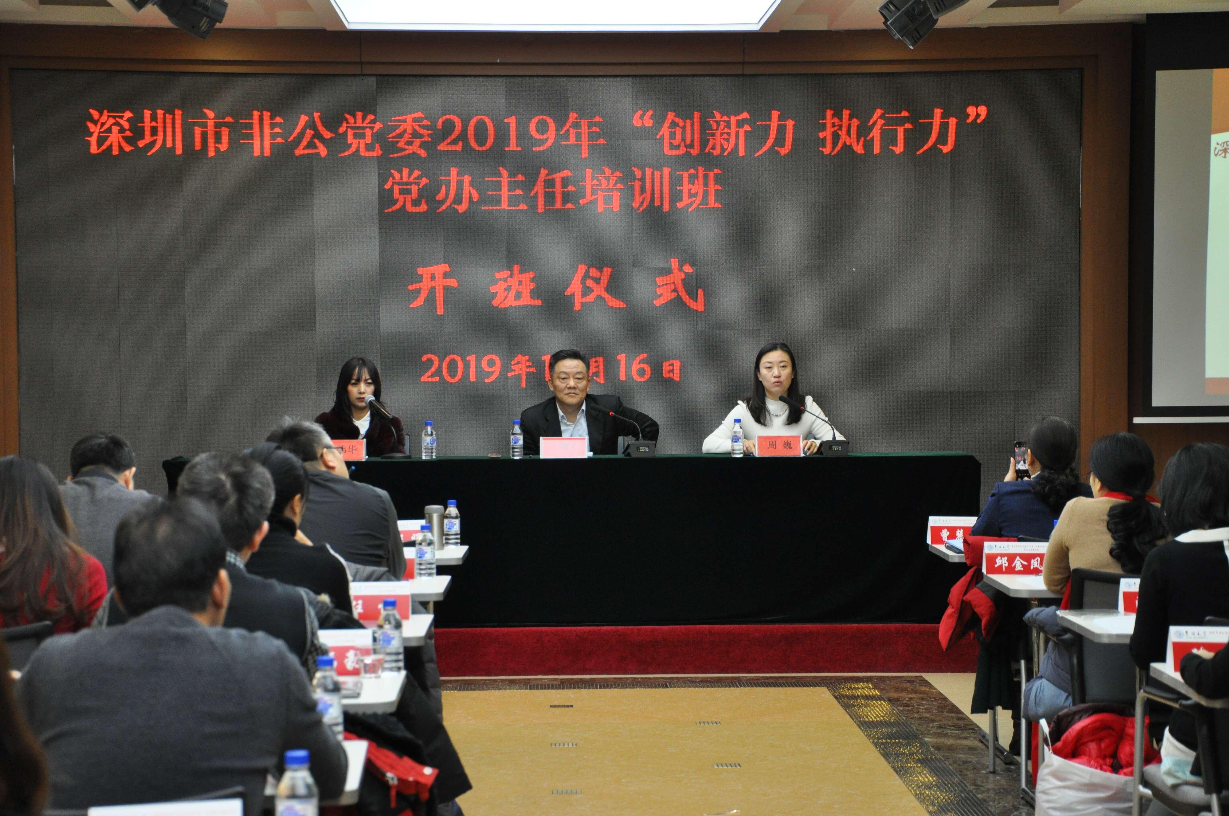 """深圳市非公党委2019年""""创新力执行力""""培训班顺利开班"""