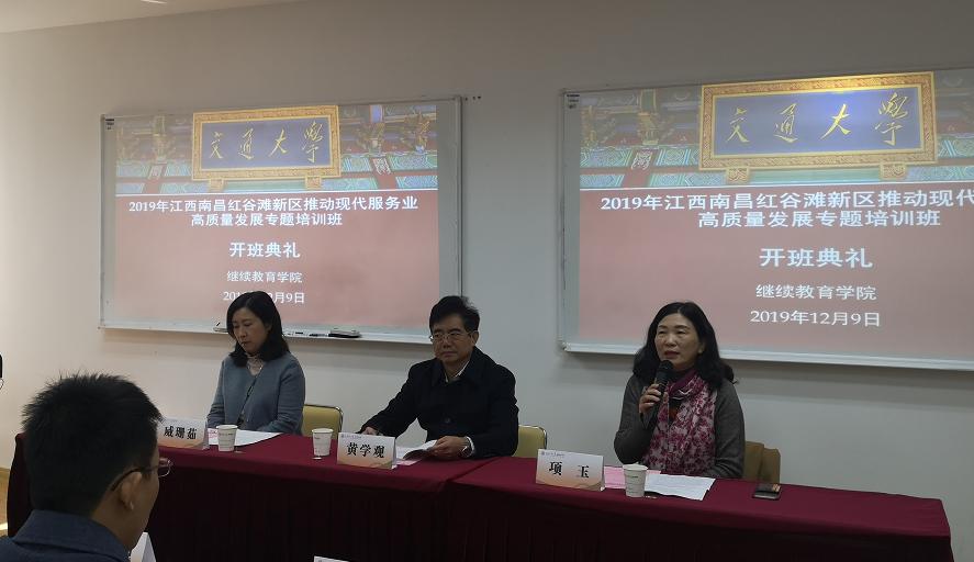 2019年江西南昌红谷滩新区推动现代服务业高质量发展专题培训班在上海交通大学顺利举行