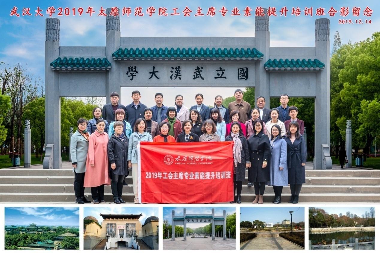 2019年太原师范学院工会主席专业素能提升培训班顺利开班