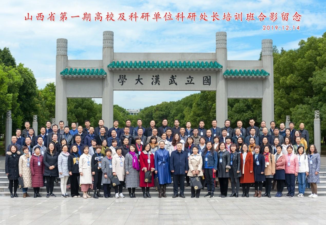 山西省第一期高校及科研单位科研处长培训班在我校顺利开班