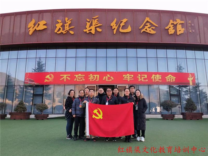 《第819期》北京迪威尔石油天然气技术开发有限公司学习红旗渠精神培训班