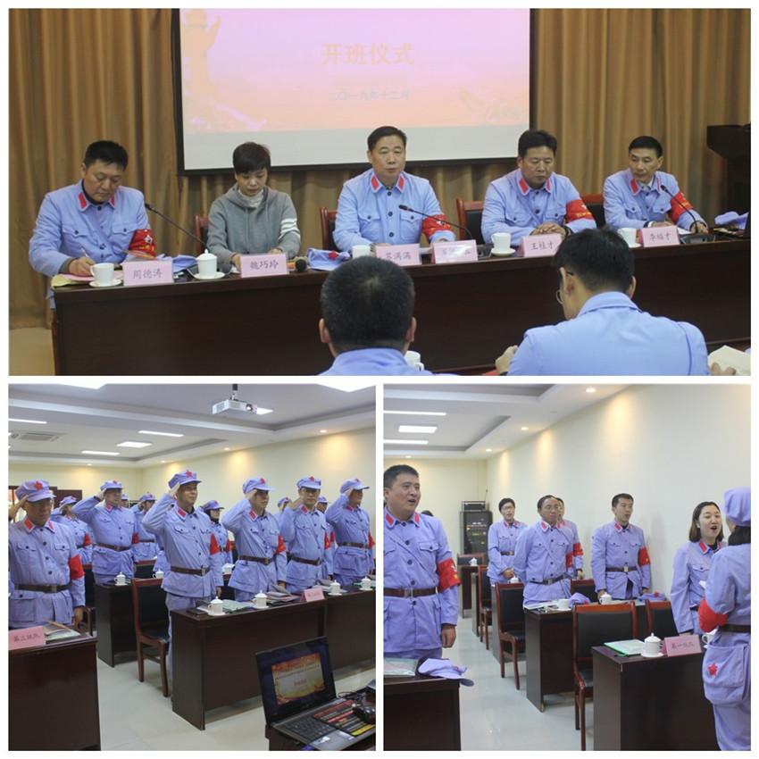 """扬州市司法局领导干部""""不忘初心、牢记使命""""主题教育党性教育培训班一期"""