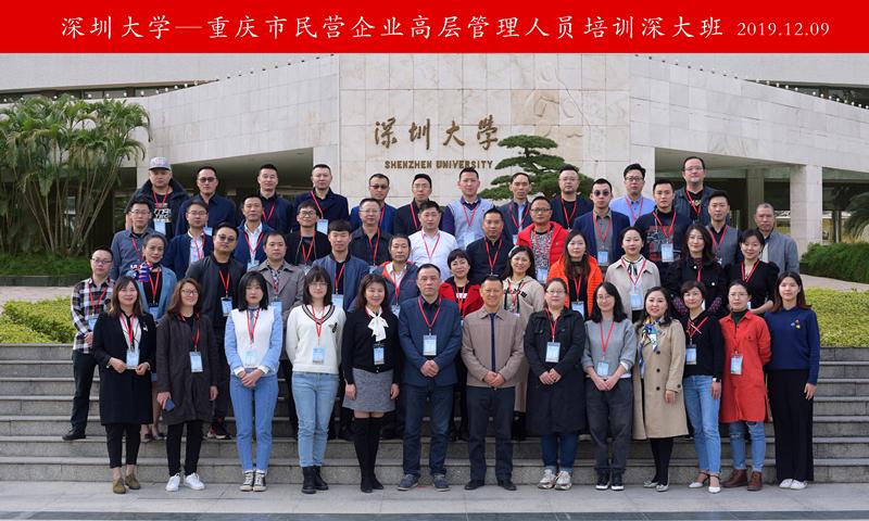 重庆市民营企业高层管理人员培训班结业