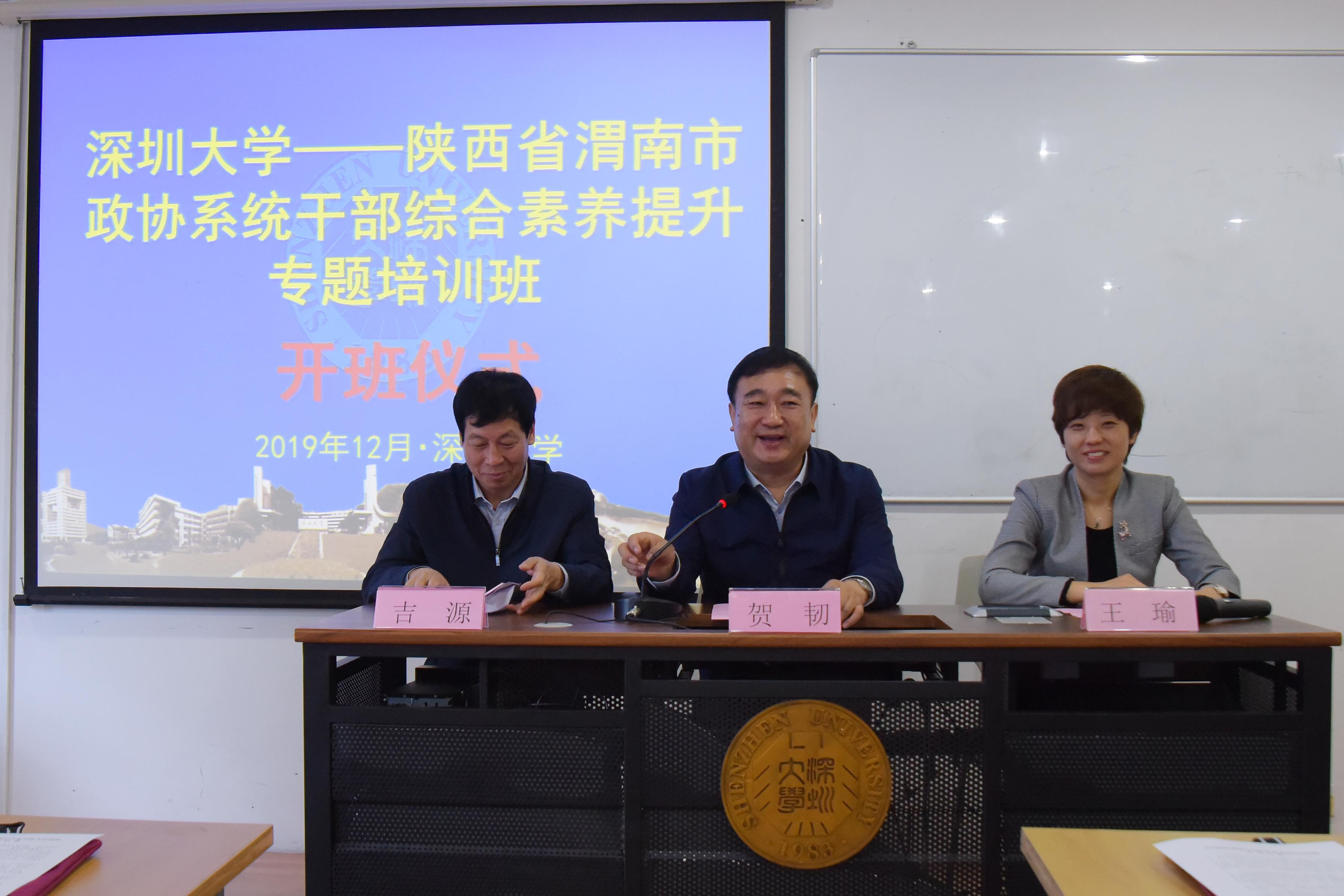 陕西省渭南市政协系统干部综合素养提升专题培训班开班