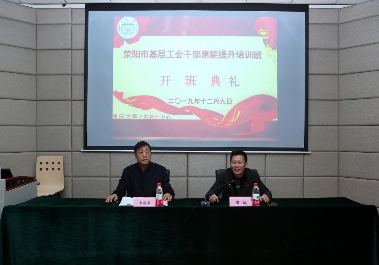 河南省荥阳市基层工会干部素能提升培训班在我校顺利开班