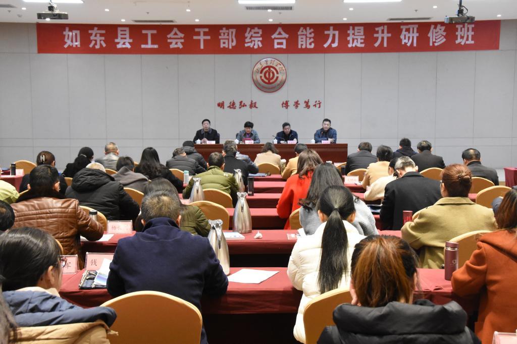 加强鲁苏工会干部教育培训交流如东县工会干部综合能力提升研修班开班