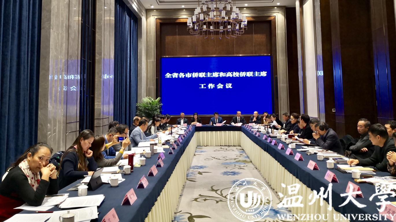 校党委书记谢树华在全省侨联主席工作会议上作主题发言