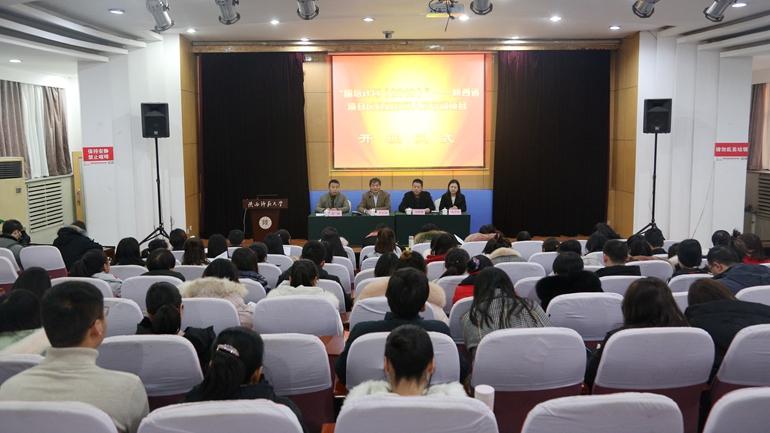 陕西省项目区县新教师入职培训项目顺利开班