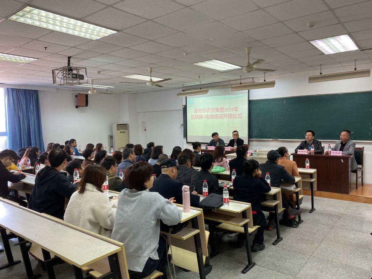温州市农投集团2019年互联网+电商培训在我院开班