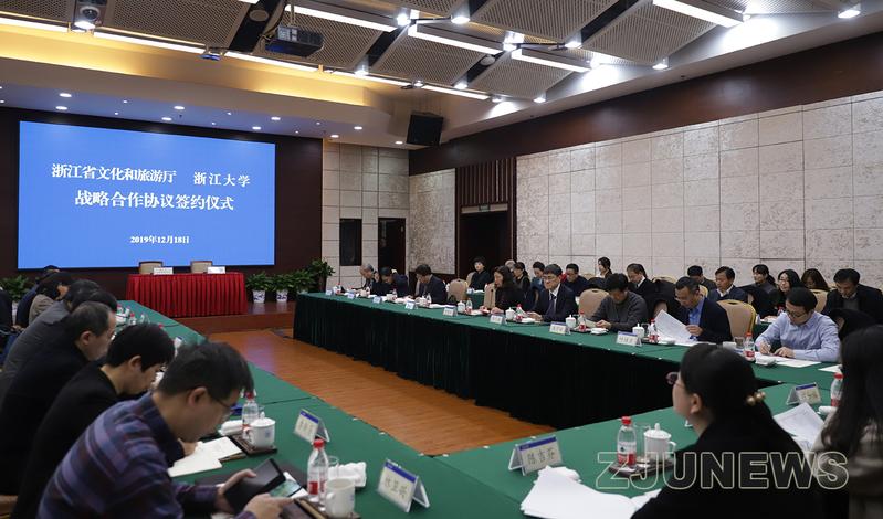 浙江大学与浙江省文化和旅游厅签署战略合作协议