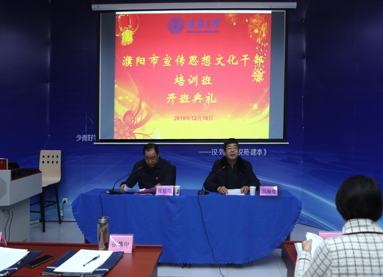 河南省濮阳市宣传思想文化干部培训班开班典礼在重庆大学举行
