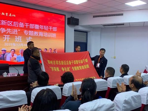 郑州市郑东新区后备干部暨年轻干部专题教育培训班走进基地开展党性教育