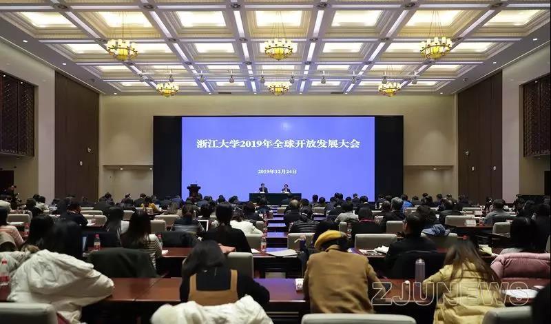 浙江大学召开2019年全球开放发展大会