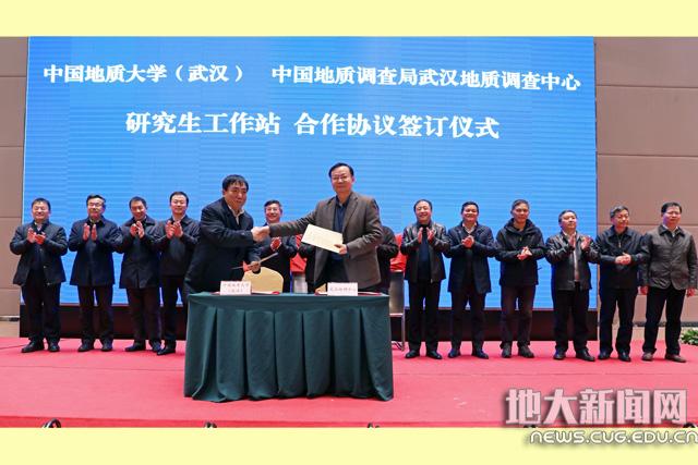 中国地质大学(武汉)—中国地质调查局武汉地质调查中心研究生工作站成立