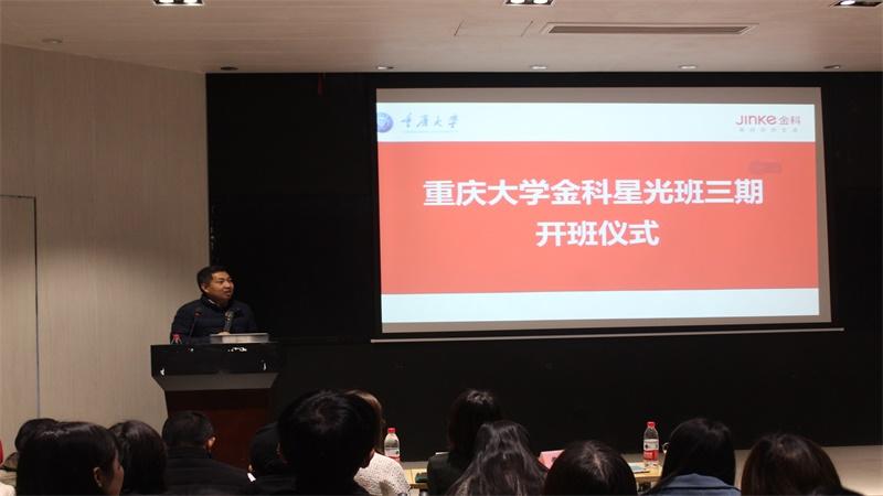 """重庆大学""""金科星光班""""三期开班仪式隆重举行"""