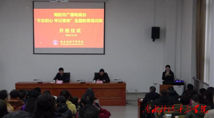 """南阳广播电视台""""不忘初心牢记使命""""主题教育培训班圆满结束"""